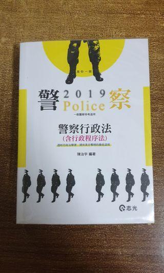 🚚 轉賣 2019一般警察特考 警察行政法教科書