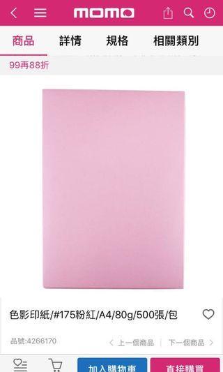 A4紙粉色-100張