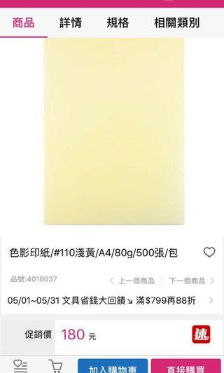 A4紙黃色70張