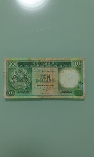 1989年香港滙豐銀行十元紙幣 $10 HONG KONG