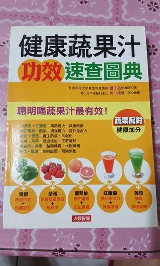 健康蔬果汁(功效)速查圖典