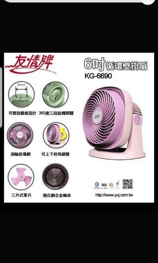 🚚 【翔玲小舖】台灣製造 友情牌6吋(可壁掛)循環扇 KG-6690