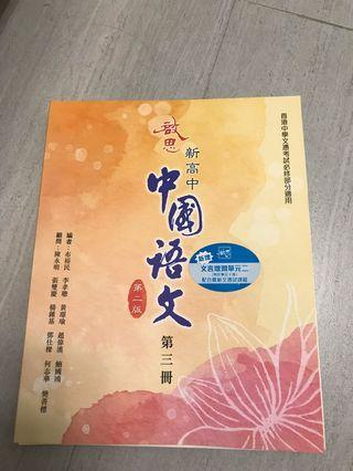 中國語文第三冊(新高中)