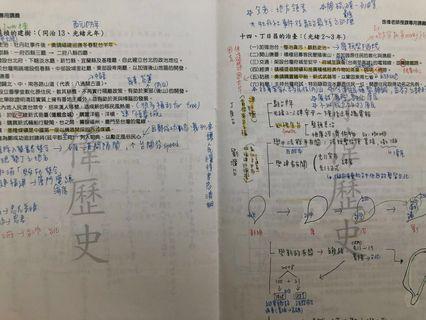 108學測歷史台灣史全彩筆記大全講義(可選購黑白)