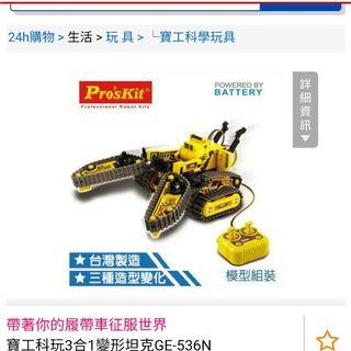 寶工科學玩具  3合1變形坦克