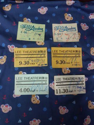 香港仔戲院戲票