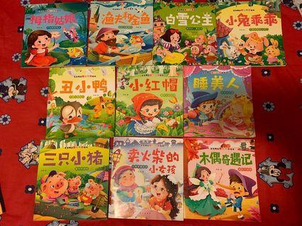 兒童故事書 寶寶精品睡前故事書 一套齊10本