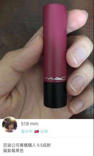 mac零色差唇膏