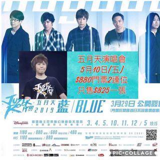 平放 只售825元!!  五月天 Just Rock it 演唱會 2019 藍 Blue Mayday 5月10日 880元門票 原價 迪士尼