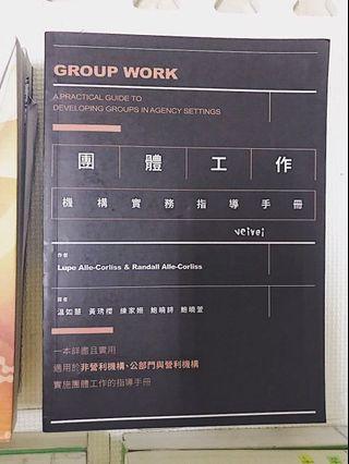 團體工作機構實務指導手冊