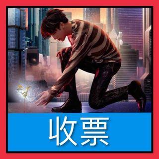 「收票」薛之謙演唱會2019