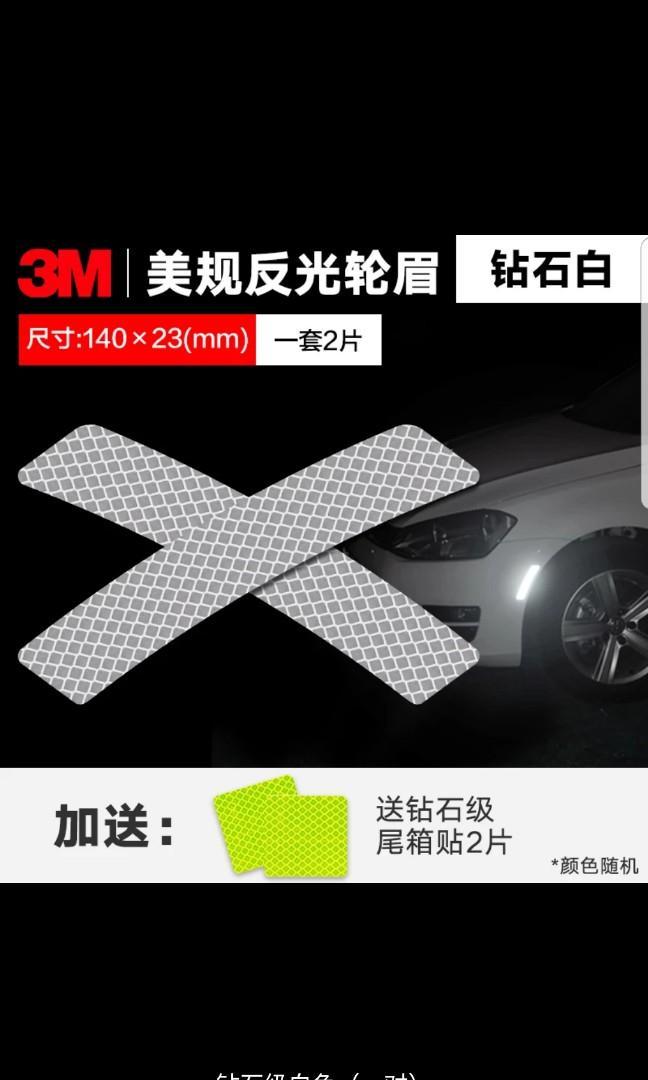 車用反光貼