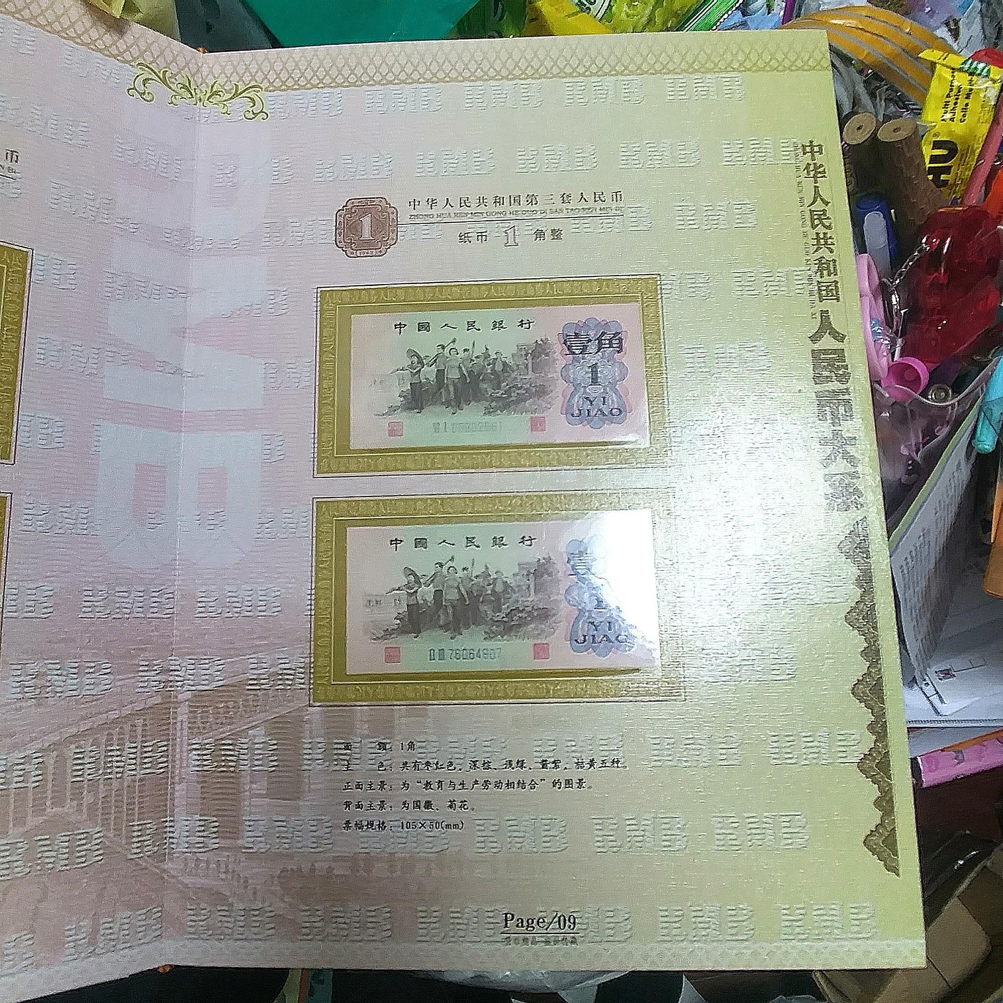 中國人民幣大系