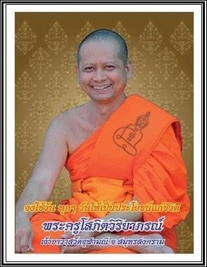 泰國鬼王佛牌  Wat Julamanee LP Yit 2545 Tao Wessuwan