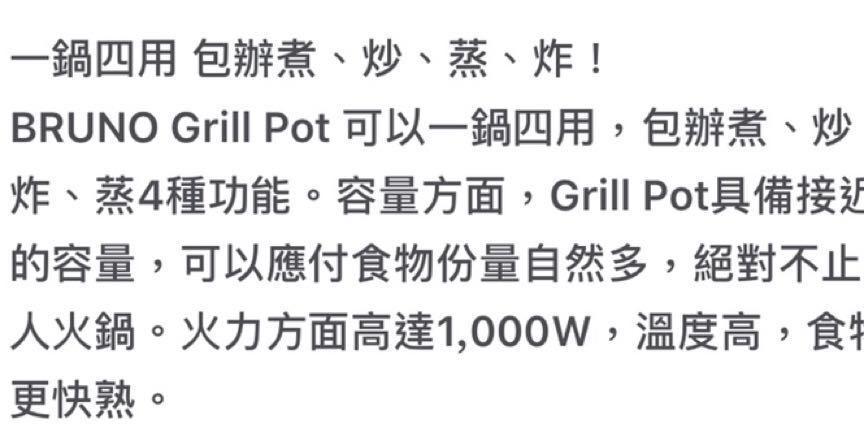 Bruno Grill Pot