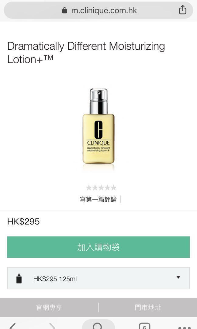 Clinique 黃油 cream dramatically different moisturizing lotion with pump 125ml