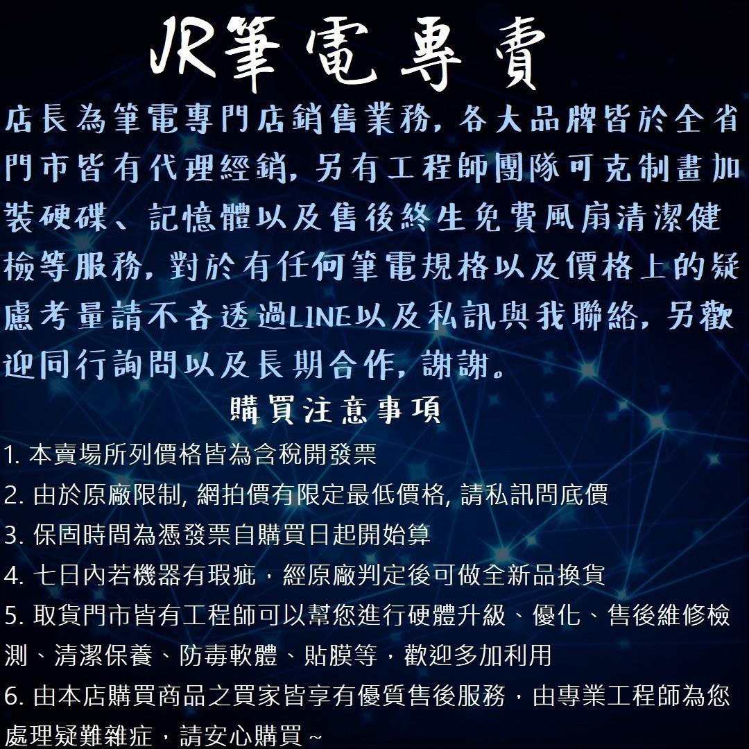 【JR筆電專賣店】微星MSI PE72 7RD-1253TW I7-7700HQ GTX1050私訊問底價