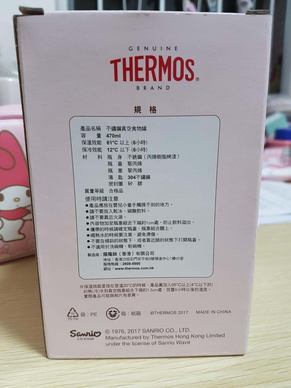 My melody thermos 真空杯 燜燒杯 470ml 全新 100%new