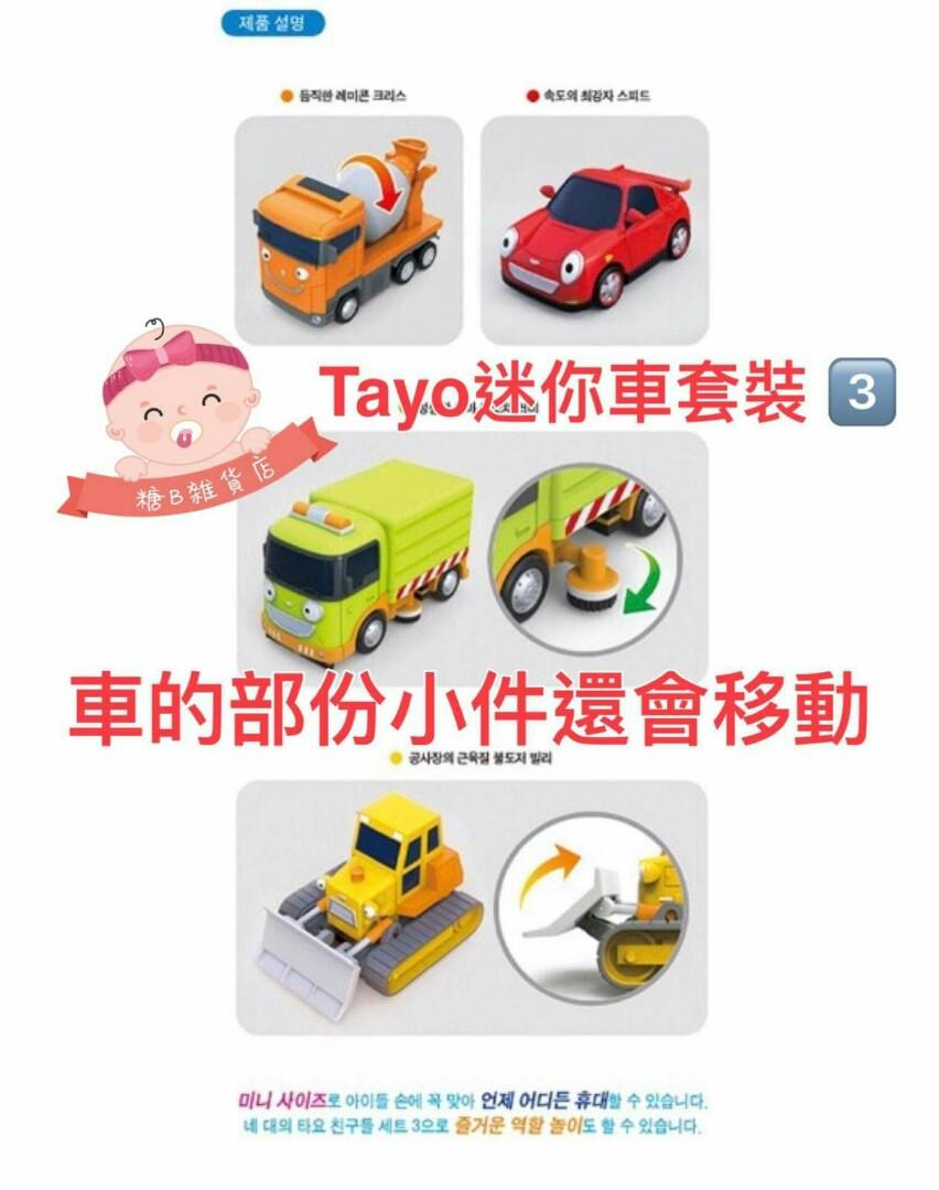 韓國Tayo迷你車系列