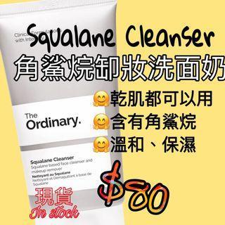現貨🤩The Ordinary -角鯊烷潔面乳Squalane Cleanser