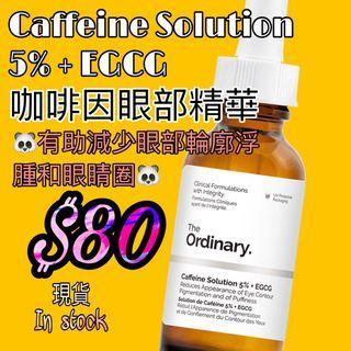 現貨| 🤩The Ordinary 🤩| 咖啡因眼部精華| Caffeine Solution 5%+EGCG