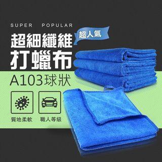 超細纖維下蠟布專用 A103 魔布 下蠟布 超細纖維下蠟布 超細纖維布 汽車美容