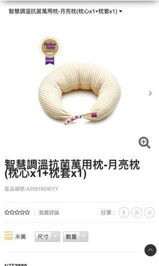 代購 媽媽餵mamaway 智慧調溫抗菌萬用枕 月亮枕