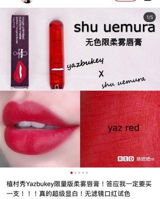 全新Shu uemura 植村秀啞光唇膏 yaz red色 Yazbukey限量版包裝