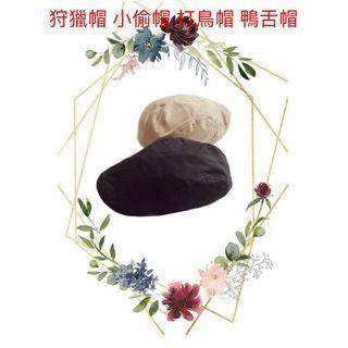 🚚 火力全開888 時尚潮流 素+條狩獵帽 小偷帽 打鳥帽 鴨舌帽   NO.709/0050