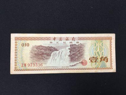 1979 外匯兌換卷