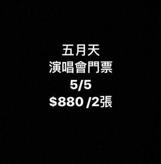 五月天演唱會門票