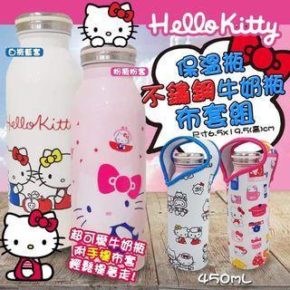 大加分👍Hello Kitty 保溫瓶不鏽鋼牛奶瓶布套組