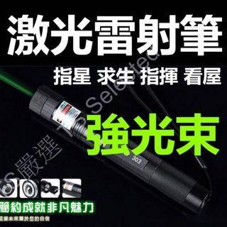 18650 大功率 303 激光 雷射 筆 綠光 光束 指星 救難 簡報 露營 鐳射 燈 鋰電池 指揮 棒 教學 指樓 登山 教鞭 施工 定位 逗貓 天文 觀星 手電筒 滿天星 生存遊戲 laser pointer visible beam