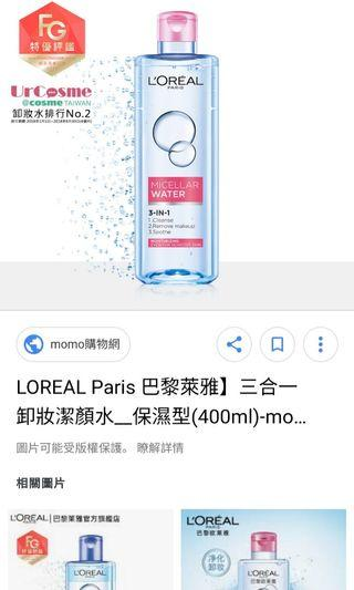 🚚 LOREAL Paris 巴黎萊雅三合一卸妝潔顏水,保濕型(400ml)