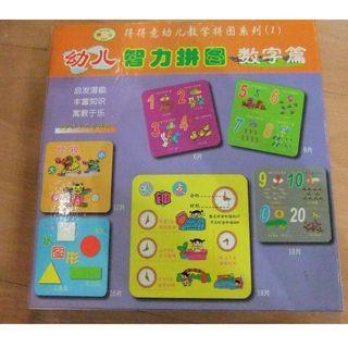 Children Chinese Jigsaw Puzzles - Mathematics