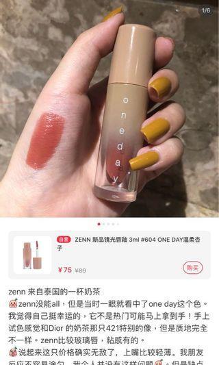 🚚 ZENN 泰國🇹🇭購入 鏡光唇釉 #604 oneday 現貨