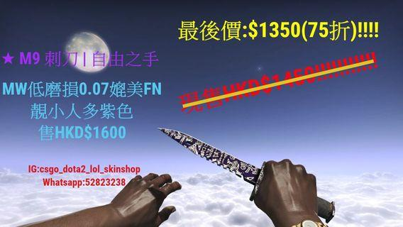 Csgo ★ M9 刺刀 | Freehand(mw)