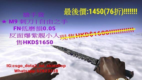 Csgo ★ M9 刺刀 | Freehand(fn)