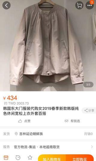 🚚 韓國全新外套