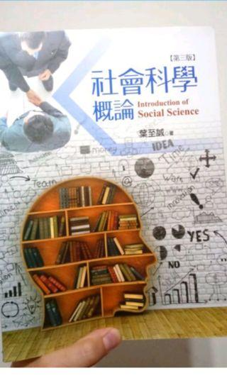 🚚 社會科學概論 揚智 9.9成新!