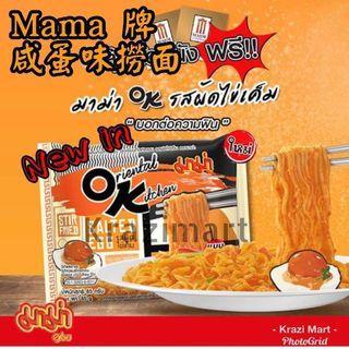 Mama 牌咸蛋撈麵(辣味)