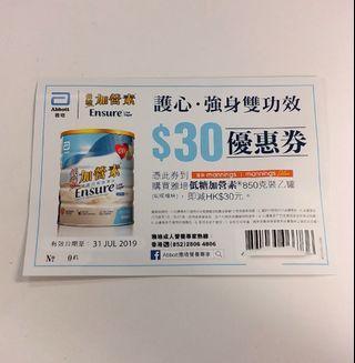 [包郵]$30優惠券~雅培低糖加營素