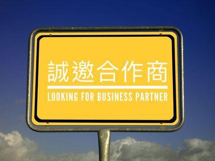 Business partner money 搵錢