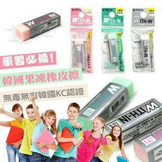🚚 (🎀熱銷現貨)韓國正品果凍橡皮擦 文具用品 果凍色橡皮擦 每個$10元 ~超CP值~