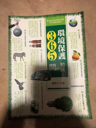 環境保護知識365問
