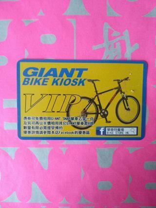 GIANT BIKE KIOSK VIP 優惠卡 2 張 (免費租用 GIANT SNAP 單車) 單車特賣場 Bike Store HK
