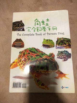 角蛙完全飼養手冊