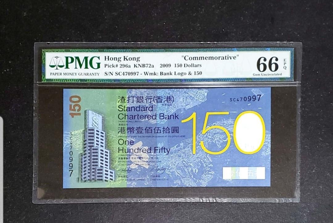 渣打150紀念鈔 已評PMG66分
