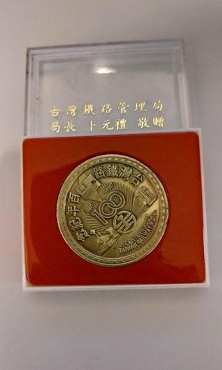 台灣鐵路百年紀念幣/台鐵