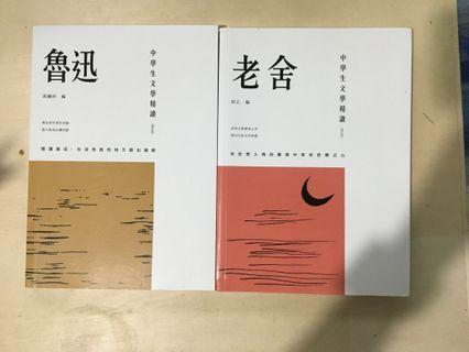 中學生文學精讀